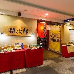 朝次郎 天神ビル店