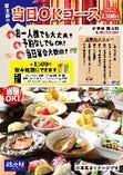 【お料理のみ】朝次郎の当日OKコース お一人さまでも、予約なしでも、大丈夫!