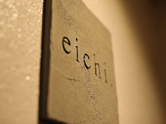 ワインとイタリア料理 eichi.