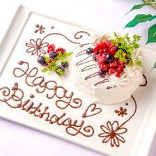 記念日ケーキでサプライズ♪