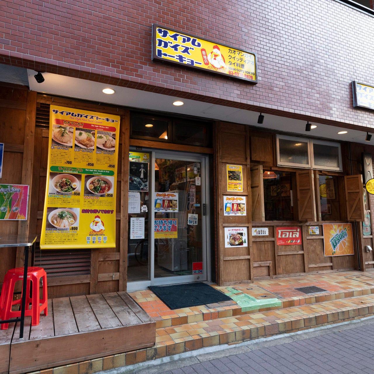 Saiamugaizu Tokyo