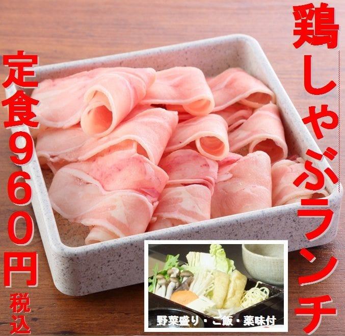 鶏しゃぶランチ¥880!野菜・ご飯付