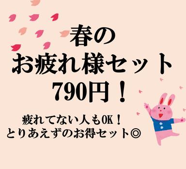 ひだりうまでん助 立川 北口店 コースの画像