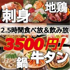 北海道 花の舞 熊谷店