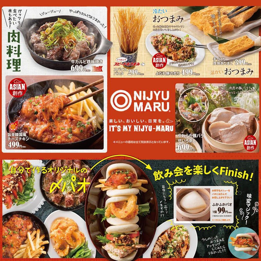 居酒屋 ◎NIJYU-MARU(にじゅうまる) 吉祥寺店