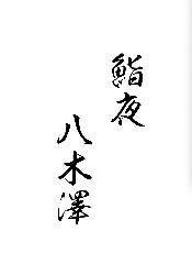 鮨夜 八木澤
