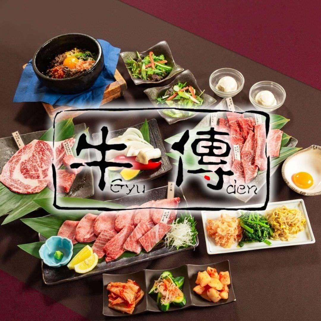 個室焼肉 牛傳 赤坂本店