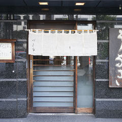 竹葉亭 銀座店