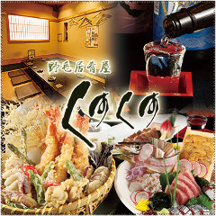 漁港直送鮮魚と地酒 くすくす 桜木町店