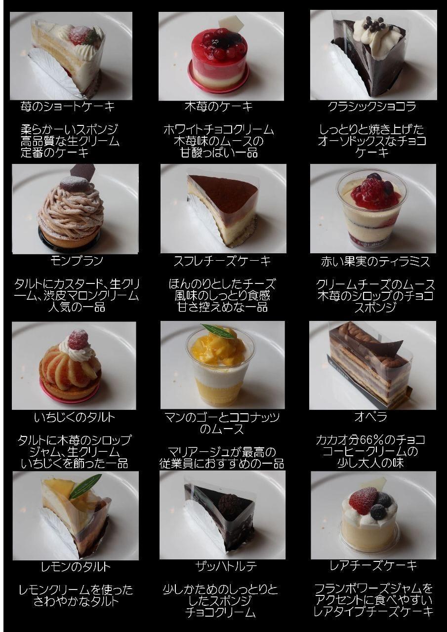 ケーキセット付きランチはこの中よりケーキをお選び下さい