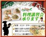 料理講習会承ります♪ http://lafontana.me/kousyukai.htm