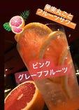果実丸ごと!フルーツサワー『ピンクグレープフルーツ』ノンアルコールもできるよ!