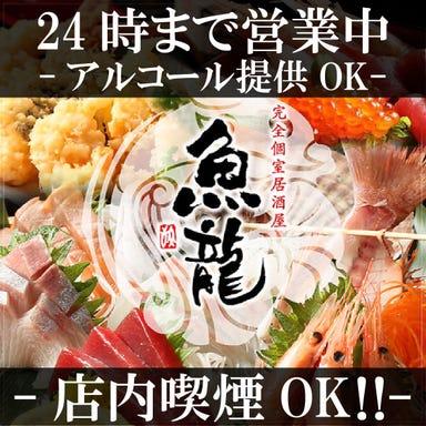 完全個室居酒屋 魚龍 渋谷店  メニューの画像