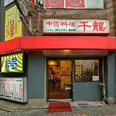 中国料理 千龍 名駅 別館