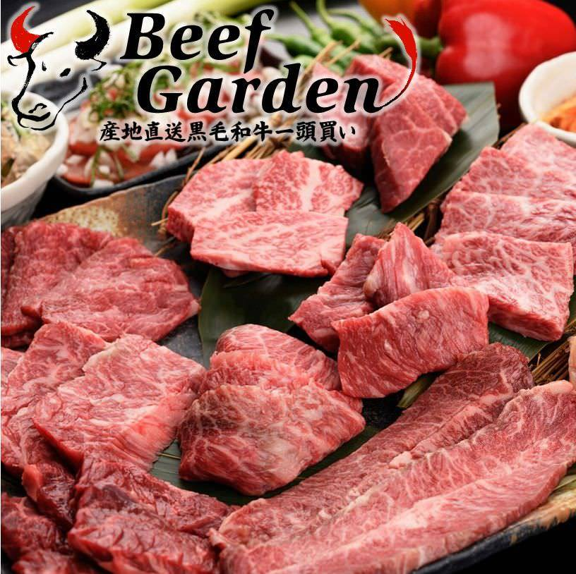 Beef Garden 恵比寿 (ビーフガーデン)