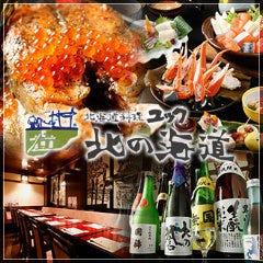 北海道料理 ユック 北の海道 新宿エルタワー店
