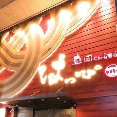 盛岡CHUBO はっぴ 大通店