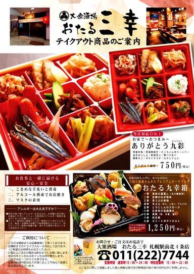 大衆酒場おたる三幸 札幌北4条店 メニューの画像