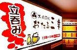 居酒屋メニューも『大.得意』なので、札幌2店舗目は【立呑み屋】で♪
