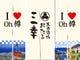 道庁北門前、大衆酒場おたる三幸2号店が12月1日オープン!!