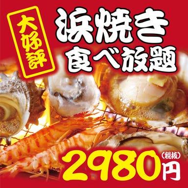 個室居酒屋 磯っこ商店‐Isokko‐ 福岡天神店 こだわりの画像