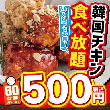 個室居酒屋 磯っこ商店‐Isokko‐ 福岡天神店 コースの画像