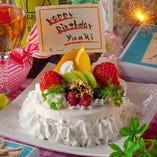 誕生日・記念日も盛大にお祝い!