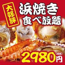 浜焼き食べ放題→【2980円】!