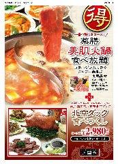 中華火鍋 食べ放題 南国亭虎ノ門店