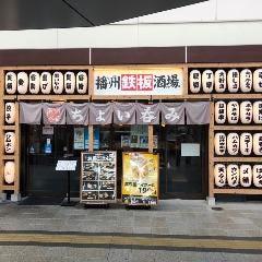 播州鉄板酒場