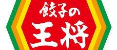 餃子の王将 太子道店