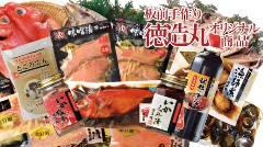 海鮮丼とくぞう 熱海駅前店 徳造丸水産直営