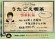 毎月第3月曜PM1時~4時日替りランチ付¥2000延期に成りました。