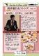 2020/5/31日酒井聡行Jazzコンサート1年程度延期に成りました。