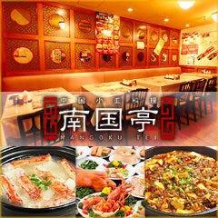 中華火鍋 食べ放題 南国亭