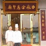 四川で視察した本場の料理