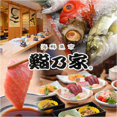 海鲜鱼市 鮨乃家 银座二丁目店