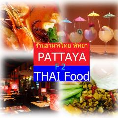 タイ料理パタヤ