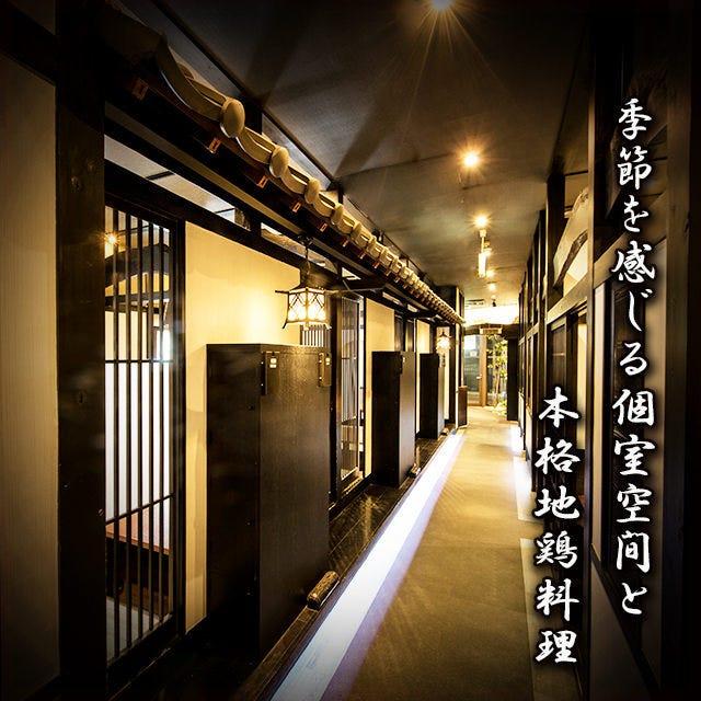 橫濱 地雞居酒屋一條 櫻木町店