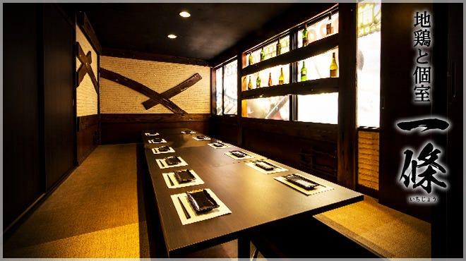 桜木町 個室
