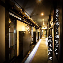 横浜 地鶏居酒屋一條 桜木町店