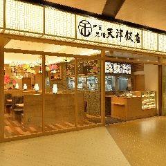 天津ダック大手町フィナンシャルシティグランキューブ店