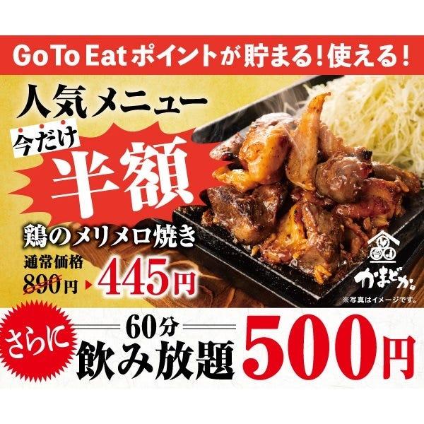熟成焼鳥 居酒屋 かまどか 飯田橋店