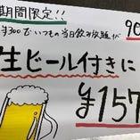 【期間限定】ク~ッと一杯!生ビール付き単品飲み放題登場!