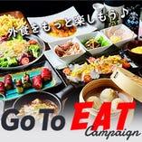 当店は『Go To Eat キャンペーン』対象店です!