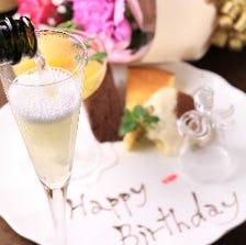 【誕生日◇記念日】おもてなしの美食