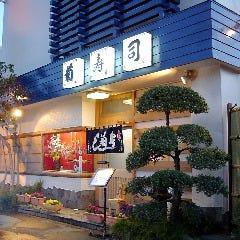 菊寿司 中新井店