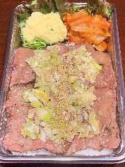 ネギ塩牛タン弁当