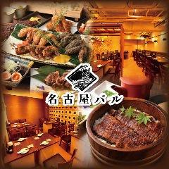 なごやめし・地酒 名古屋バル 渋谷本店