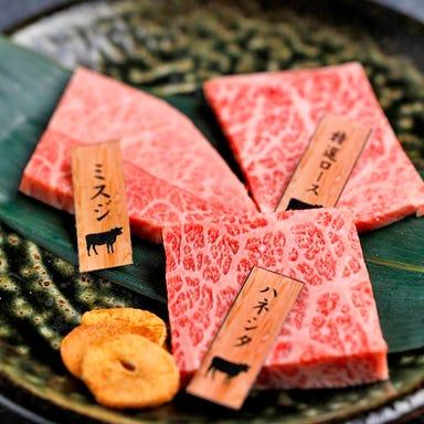 京都肉 炭火焼 ぎんすい  こだわりの画像